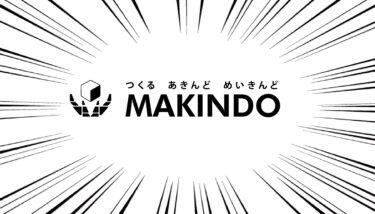 MAKINDOのロゴ・シンボルマークの制作ストーリー